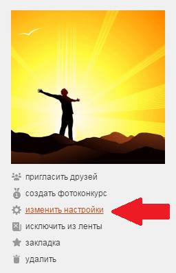 Изменить настройки группы в Однокласскниках