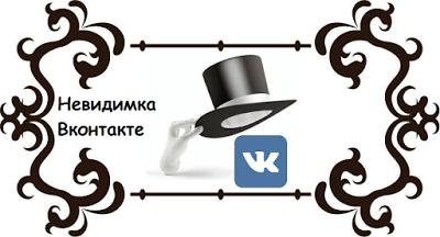 Как быть невидимым В Контакте