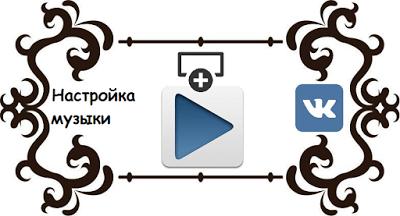 Как добавить музыку В Контакте