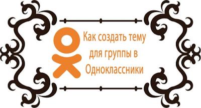 Темы оформления для групп в Одноклассниках