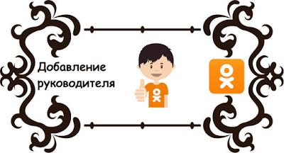 Как добавить руководителя в группу в Одноклассниках