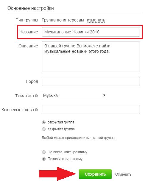 Как изменить название группы в Одноклассниках