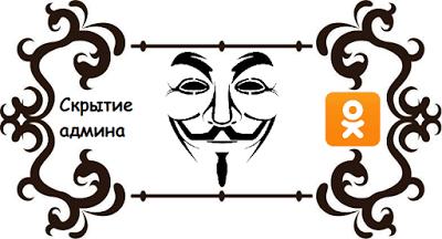 Как скрыть админа группы в Одноклассниках