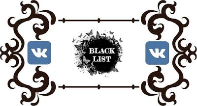 Чёрный список группы В Контакте