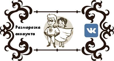 Как разморозить страницу В Контакте