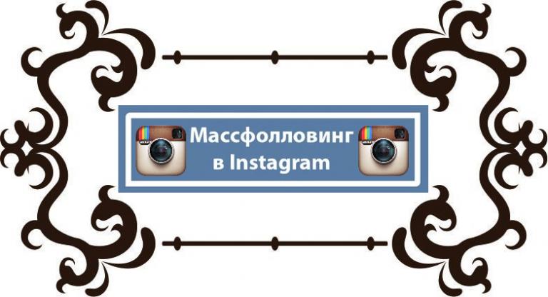 Программа для массфолловинга instagram