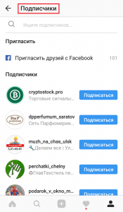 Подписчики пользователя в Инстаграме