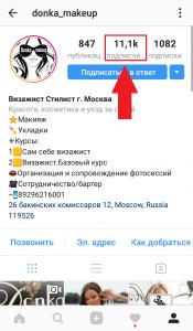 Узнать, кто подписан на пользователя в Инстаграме