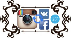 Как синхронизировать Instagram с соц. сетями