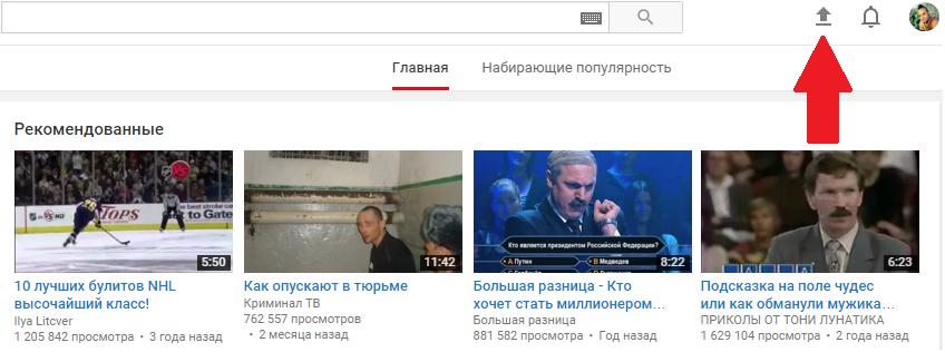 Добавить видео на Youtub