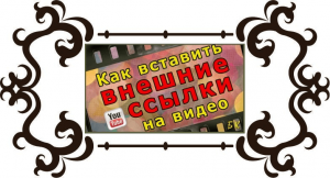 Как добавить ссылку в видео на YouTube