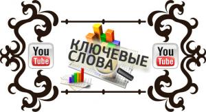 Как подобрать ключевые слова (теги) для YouTube