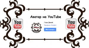 Как поставить аватарку в YouTube