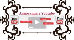 Как добавить аннотации на YouTube