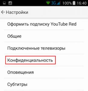 Конфидециальность мобильный YouTube