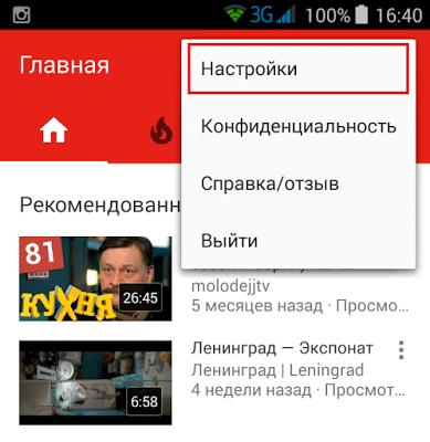 Настройки мобильный YouTube