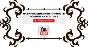 Видео набирающие популярность на YouTube