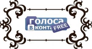 Как получить голоса Вконтакте