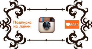 Подписка на лайки в Instagram