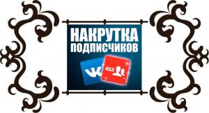 Как накрутить подписчиков в группу Вконтакте без последствий