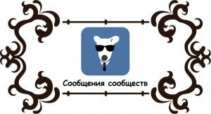 Как подключить сообщения в группе Вконтакте