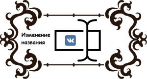 Как изменить название группы В Контакте