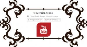 Как посмотреть видео позже на YouTube