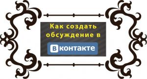 Обсуждения в группе Вконтакте