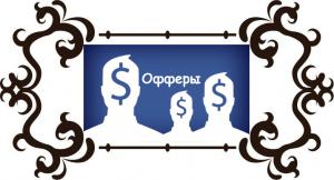 Офферы Вконтакте