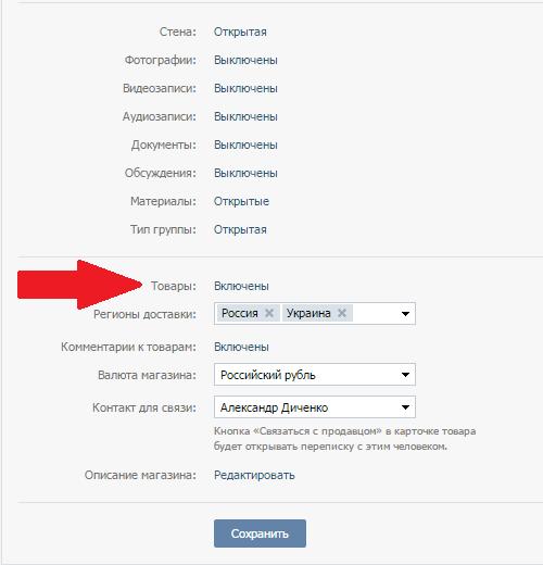 Товары включены в группе Вконтакте