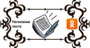 Как написть пост в группе в Одноклассниках