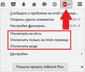 Как отключить Adblock Plus