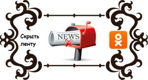 Как почистить ленту новостей в ОК