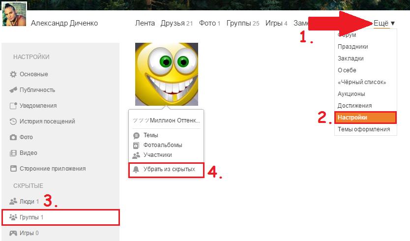 Как убрать из скрытых пользователя группу в Одноклассниках