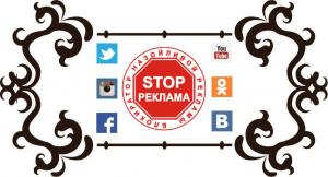 Как убрать рекламу из социальных сетей