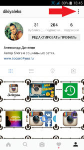 Настройки Инстаграма