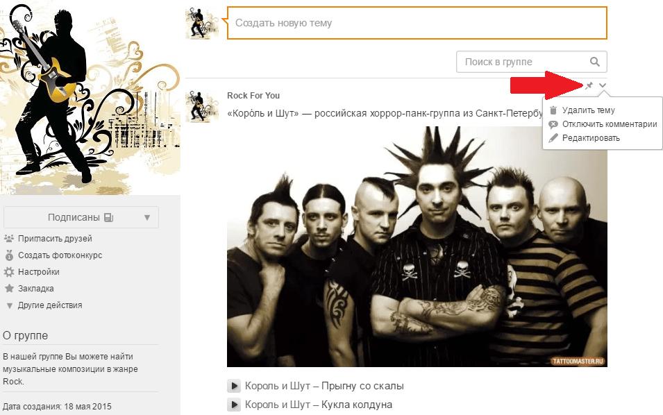 Пост в группе в Одноклассниках