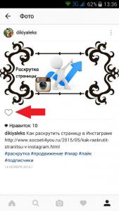 Сердечко на фото в Инстаграме