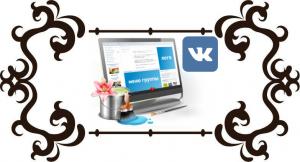 Советы по ведению групп Вконтакте в 2016 году