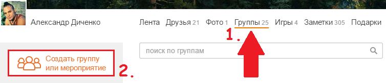 Создать мероприятие в Одноклассниках