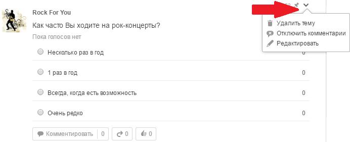 редактировать удалить опрос в группе Одноклассниках