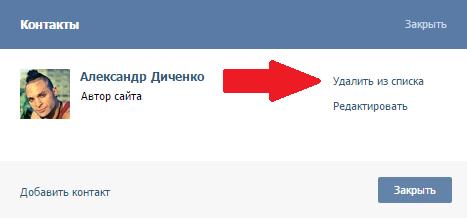 удалить из списка админа группы вконтакте