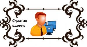Как скрыть администратора группы Вконтакте от посторонних пользователей