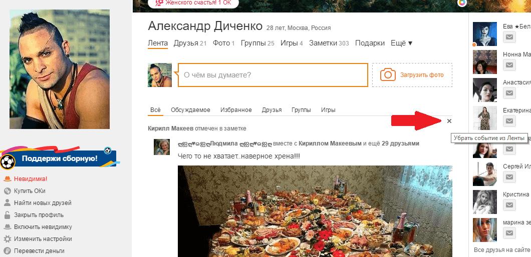 Как скрыть ленту в Одноклассниках