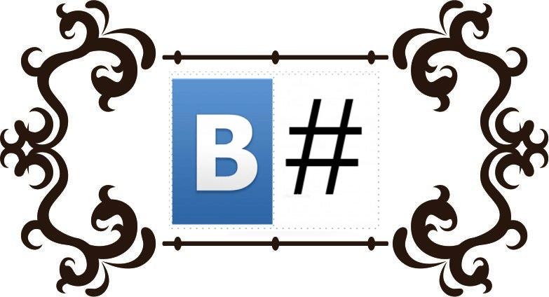 Как создать хештег Вконтакте