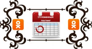 Отложенный постинг в Одноклассниках