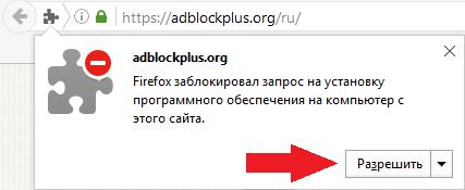 Разрешить установку Adblock