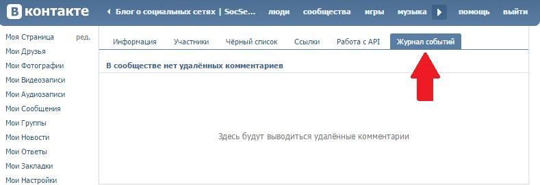 Журнал событий группы Вконтакте