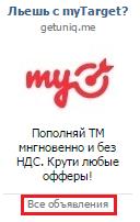 Все объявления Вконтакте