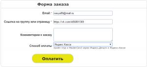 Заказ подписка на лайки Вконтакте